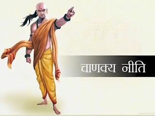 Chanakya Niti: जीवन में धन की नहीं रहेगी कमी, जब करेंगे ये काम