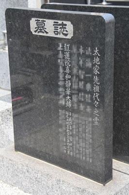 太地家先祖代々之霊墓誌