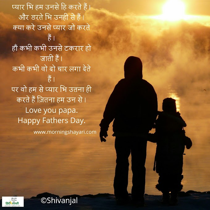 [ Father's Day message ] wish in Hindi