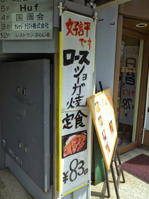 店頭に置かれた「好評ですロースしょうが焼き定食」と書かれた立看板