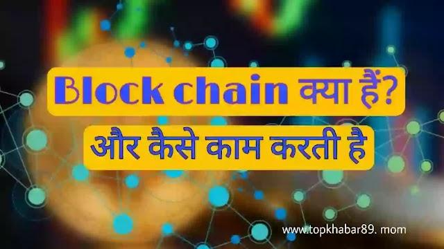 Block chain technology क्या है? | Block chain technology कैसे काम करती है?
