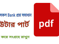 বিগত সালের সকল Bank Question Solution - Computer Part PDF Download