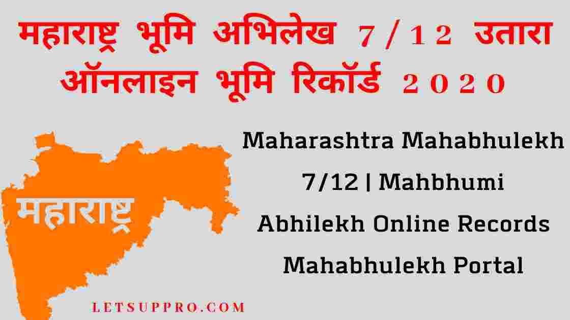mahabhulekh.maharashtra.gov.in |  Maharashtra mahabhulekh satbara | Mahabhulekh ऑनलाइन भूमि रिकॉर्ड 2020