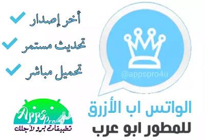 تحميل واتساب الازرق ابوعرب WA3_Abo3rb اخر اصدار