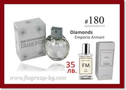 Парфюм FM 180 PURE - EMPORIO ARMANI - Diamonds