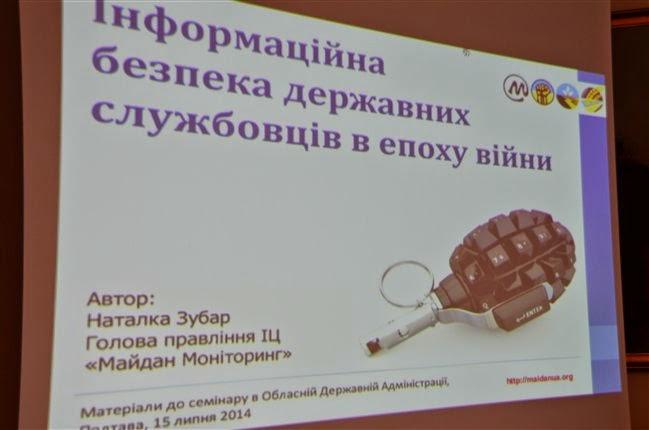 Полтавських держслужбовців попередили про небезпечність користування російськими соцмережами