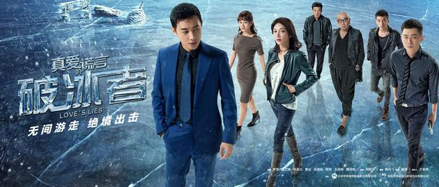 Love's Lies China Drama