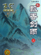 The Lost Swordship China Drama