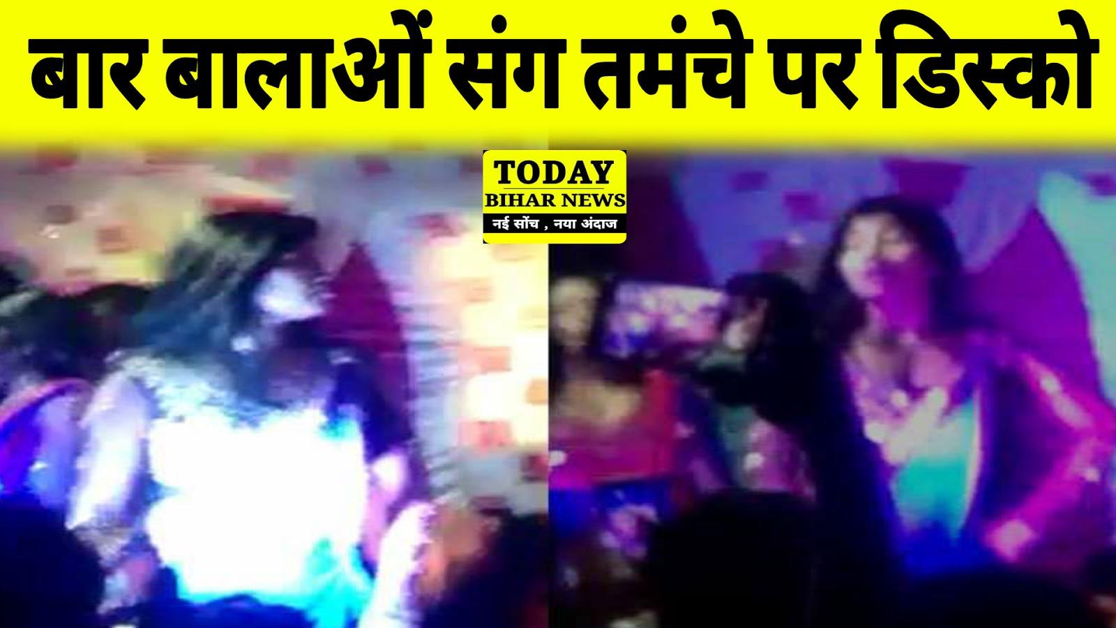 सीएम नीतीश कुमार के गृह जिले में तमंचों पर डिस्को; बार बालाओं संग अश्लील गीतों पर लगे ठुमके