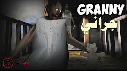 تحميل لعبة جراني اونلاين Multiplayer Granny Mod