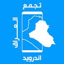 اسعار الموبايلات في العراق file APK Free for PC, smart TV Download