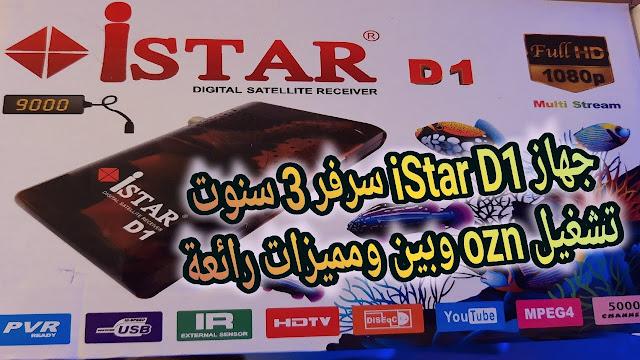 تشغيل بي ان سبورت على نايلسات وسرفر 3 سنوات يفتح ozn على جهاز iStar D1 D2 D3 D4