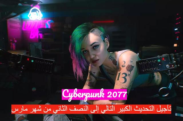 بعد اختراق الاستوديو Cyberpunk 2077 تأجل التحديث الكبير التالي إلى النصف الثاني من شهر مارس