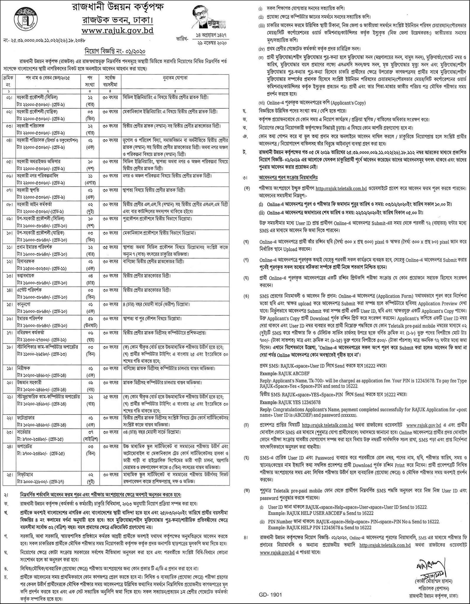 রাজউক নিয়োগ বিজ্ঞপ্তি ২০২০ - RAJUK Job Circular 2020 - রাজউক নিয়োগ বিজ্ঞপ্তি ২০২১ - RAJUK Job Circular 2021