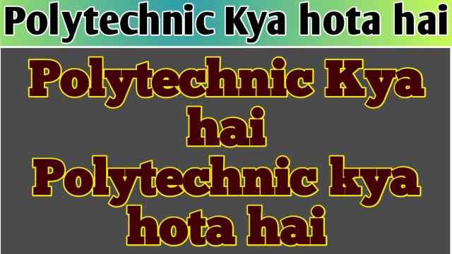 Polytechnic Kya hai / Polytechnic kya hota hai / पॉलीटेक्निक क्या है