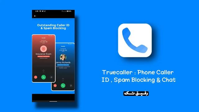 تحميل تطبيق تروكولر- Truecaller  اخر اصدار  (بريميوم / جولد ) 2021 مجانا