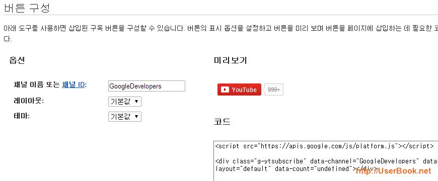 유튜브 구독버튼 만들기 소스 코드 생성하는 방법