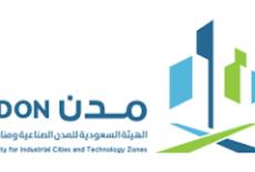 الهيئة السعودية للمدن الصناعية تعلن عن توفر وظائف شاغرة  لحملة البكالوريوس فما فوق