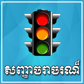 Khmer All Traffic Signs