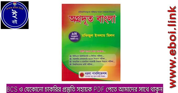 Agradut Bangla PDF   অগ্রদূত বাংলা (বাংলা সাহিত্য) PDF Download