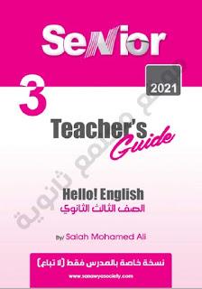 اجابات كتاب Senior سنيور الشرح فى اللغة الانجليزية للصف الثالث الثانوي 2021