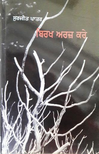 Birkh Arz Kare | Surjit Patar । ਬਿਰਖ ਅਰਜ਼ ਕਰੇ । ਸੁਰਜੀਤ ਪਾਤਰ