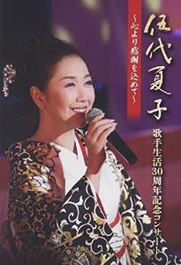 [TV-SHOW] 伍代夏子 歌手生活30周年記念コンサート ~心より感謝を込めて~ (2016/01/06)