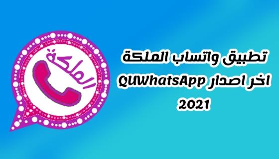 تحميل تطبيق واتساب الملكة اخر اصدار QUWhatsApp 2021