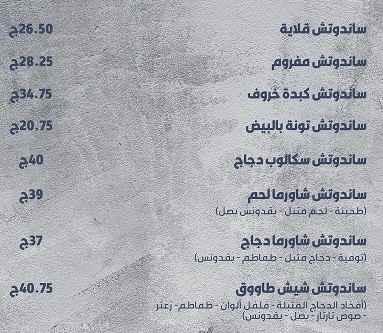 منيو مطعم التراث الليبي 7