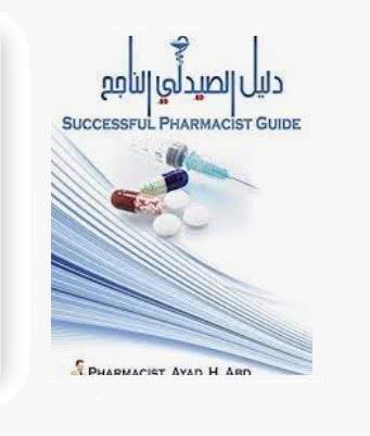 كتاب دليل الصيدلاني الناجح pdf