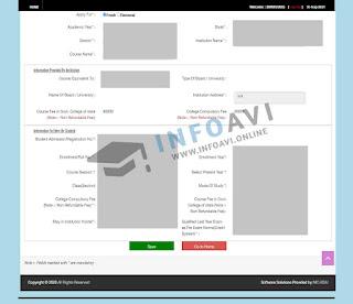 Bihar scholarship personal details form