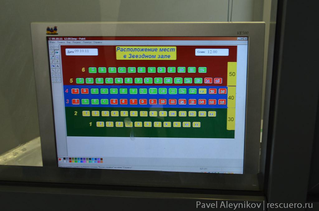 Монитор кассы Донецкого планетария