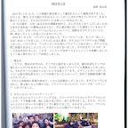 長野 浩太郎_ページ_1.jpg