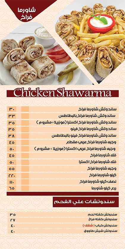 منيو مطعم شامينا 7