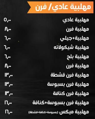 منيو الكرنك 5
