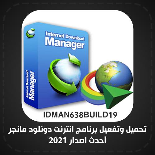 تحميل وتفعيل برنامج انترنت دونلود مانجر أحدث اصدار idman638build19