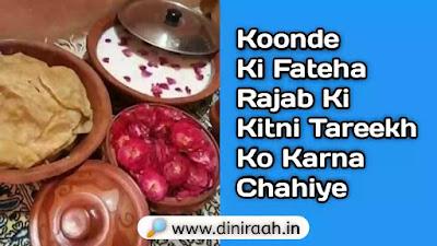 Koonḍe Ki Fateha Rajab Ki Kitni Tareekh Ko Karna Chahiye