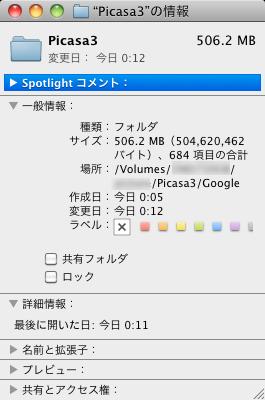 Picasaデータベースの容量が1/5に!