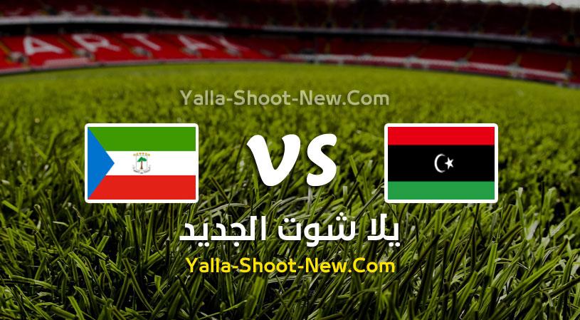مباراة ليبيا وغينيا الإستوائية