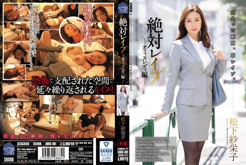 SHKD-801 Absolutely Rape Female Clerk Hen Bird Matsushita Saeko