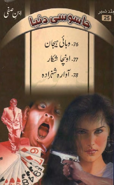 Wabaie Haijaan & Oonchaa Shikaar is a very well written complex script novel which depicts normal emotions and behaviour of human like love hate greed power and fear, writen by Ibn e Safi (Jassosi Dunya) , Ibn e Safi (Jassosi Dunya) is a very famous and popular specialy among female readers