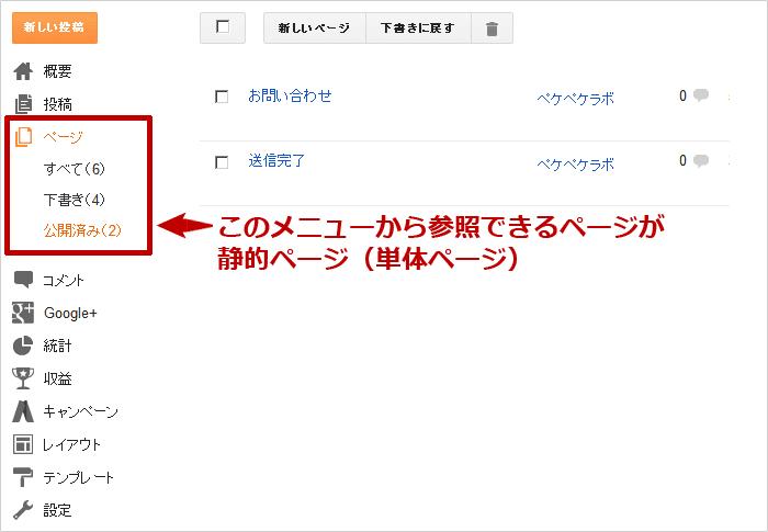 Blogger管理画面における「静的ページ」