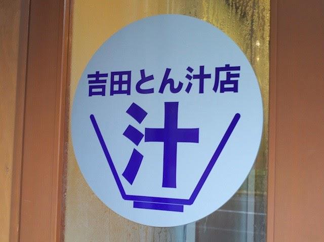 吉田とん汁店のお店のロゴ