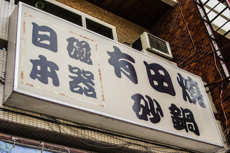 小圓源 - 有田燒