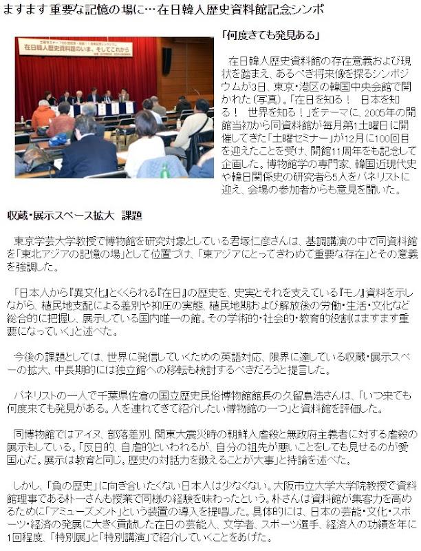 ますます重要な記憶の場に…在日韓人歴史資料館記念シンポ-1