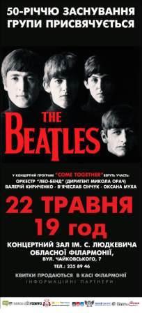 концерт «Come Together»