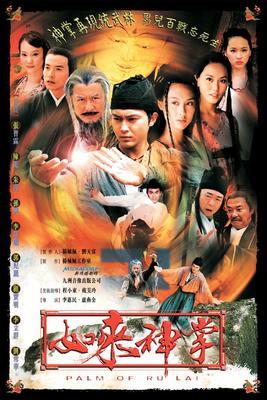 Như Lai Thần Chưởng - Palm Of Ru Lai (2004)