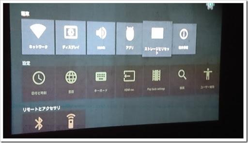 DSC 1294 thumb%25255B2%25255D - 【ガジェット】「MDI i5 3D DLP 3000ルーメン Android5.1搭載プロジェクター」レビュー!Wi-Fi対応でOSつき!!【多機能全部入りハイエンドホームシアター/中華プロジェクター】