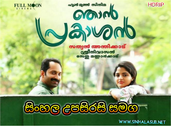 Njan Prakashan (2018) Sinhala Subtitled | සිංහල උපසිරසි සමග | මම ප්රකාශන්