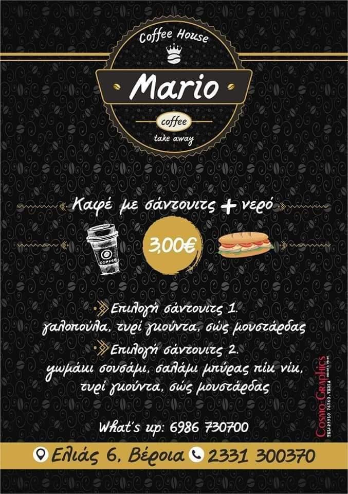 Το Mario Coffee θα παραμείνει ανοιχτό και θα εξυπηρετεί Delivery & Takeaway!!!!!